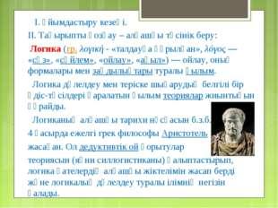 І. Ұйымдастыру кезеңі. ІІ. Тақырыпты қозғау – алғашқы түсінік беру: Логика (г