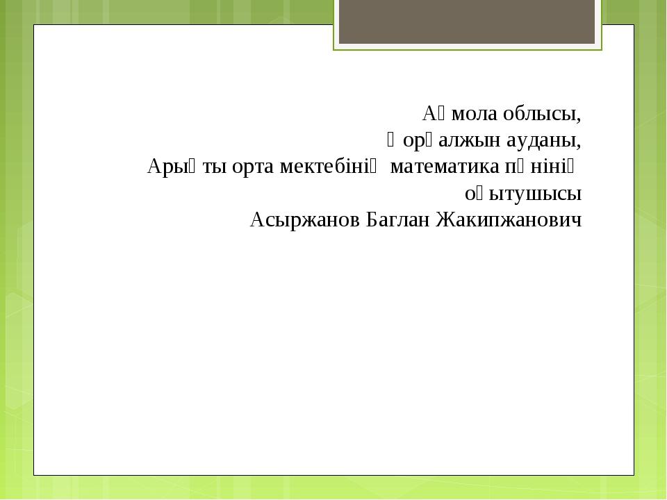Ақмола облысы, Қорғалжын ауданы, Арықты орта мектебінің математика пәнінің оқ...