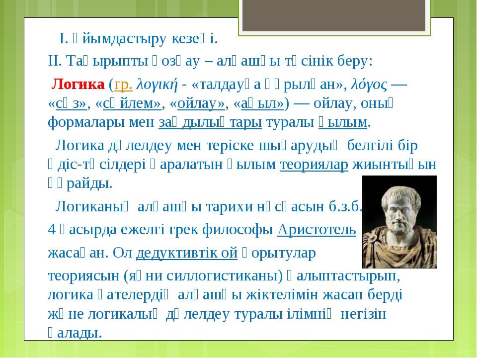І. Ұйымдастыру кезеңі. ІІ. Тақырыпты қозғау – алғашқы түсінік беру: Логика (г...