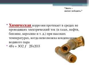 Способы защиты металлов от коррозии Протекторная защита (от латинского protek