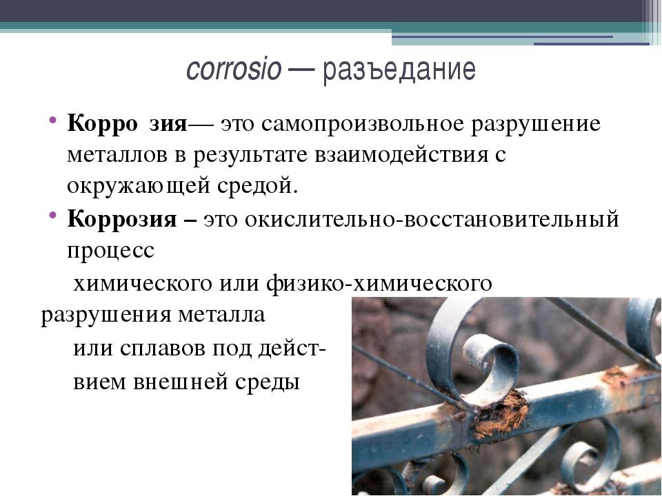 corrosio — разъедание Корро́зия— это самопроизвольное разрушение металлов в р...