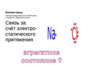 Ионная связь электроотрицательность значительно отличается, образуются ионы С