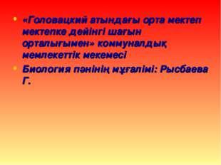«Головацкий атындағы орта мектеп мектепке дейінгі шағын орталығымен» коммунал