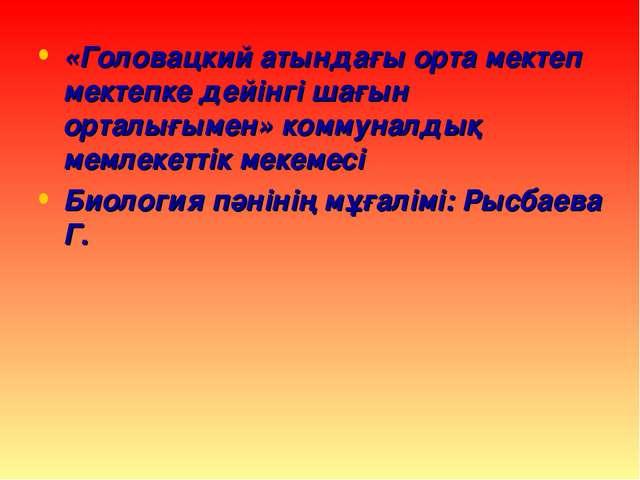 «Головацкий атындағы орта мектеп мектепке дейінгі шағын орталығымен» коммунал...