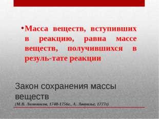 Закон сохранения массы веществ (М.В. Ломоносов, 1748-1756г., А. Лавуазье, 177