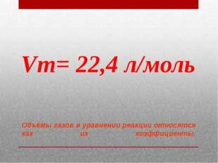 Объёмы газов в уравнении реакции относятся как их коэффициенты. Vm= 22,4 л/моль