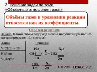 2. Решение задач по теме «Объёмные отношения газов» Задача. Какой объём водор