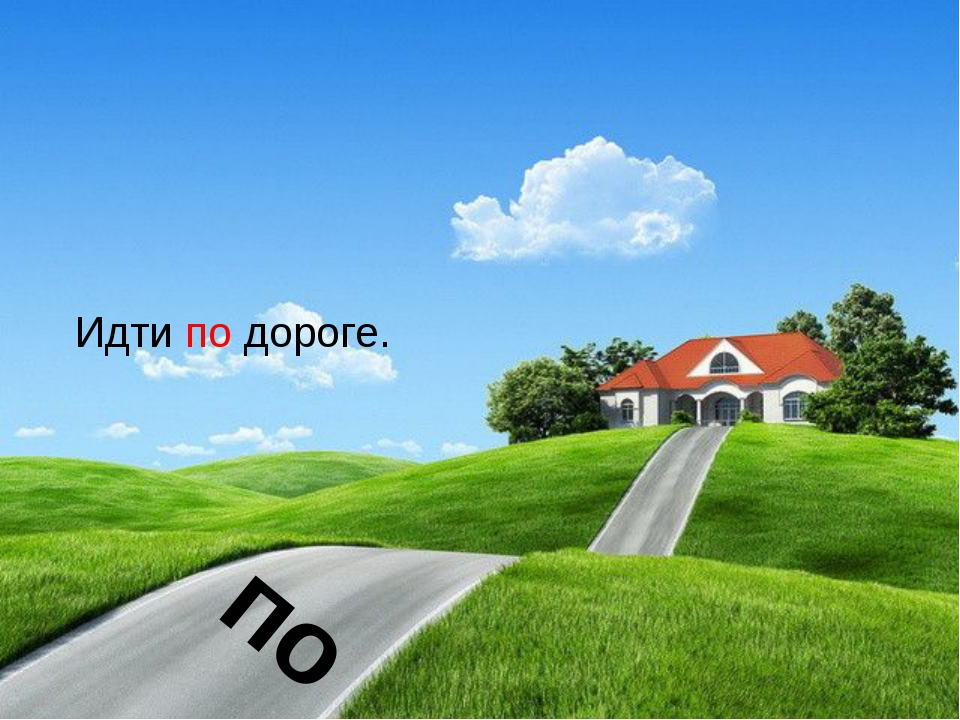 по Идти по дороге.