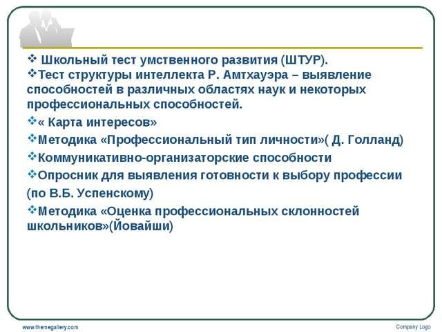 Company Logo www.themegallery.com Школьный тест умственного развития (ШТУР)....
