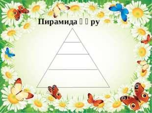 Пирамида құру