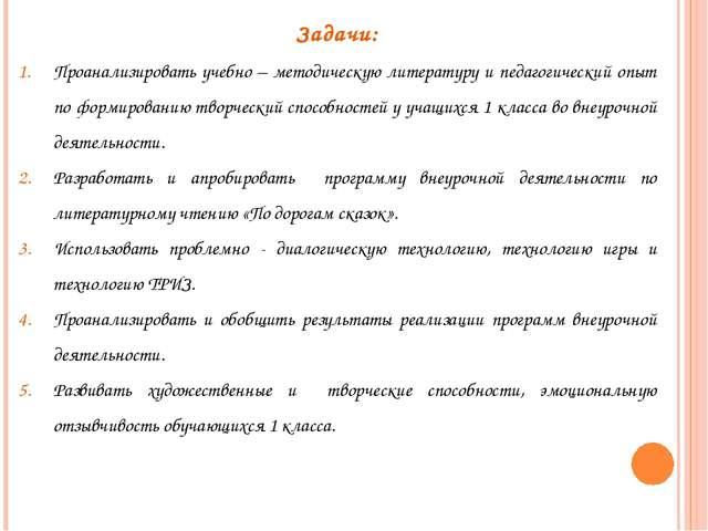 Задачи: Проанализировать учебно – методическую литературу и педагогический оп...