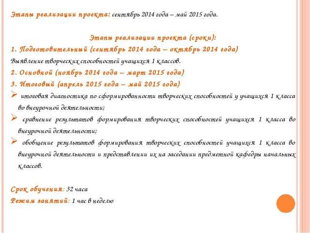 Этапы реализации проекта: сентябрь 2014 года – май 2015 года. Этапы реализаци...