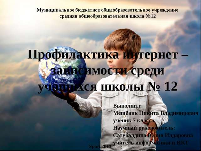 Профилактика интернет – зависимости среди учащихся школы № 12 Выполнил: Мешба...