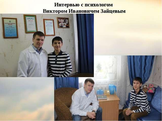 Интервью с психологом Виктором Ивановичем Зайцевым