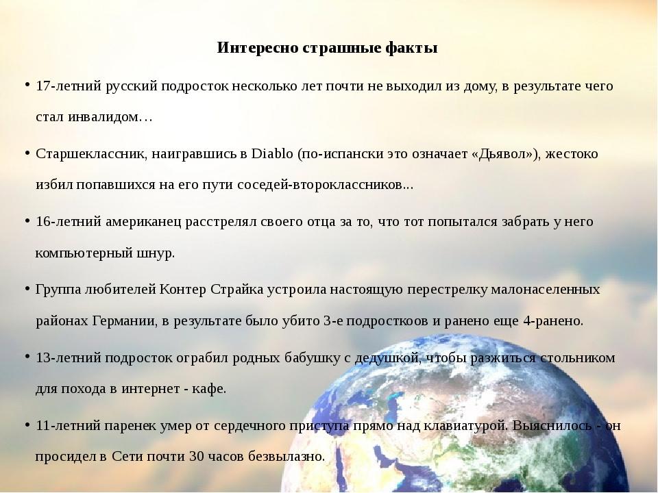 Интересно страшные факты 17-летний русский подросток несколько лет почти не в...