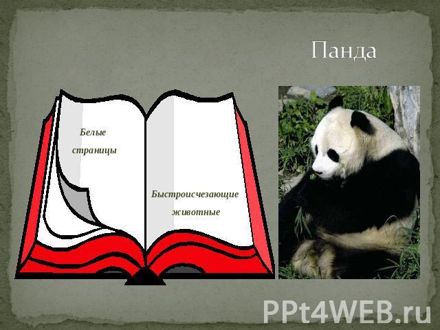 http://ppt4web.ru/images/150/12296/640/img8.jpg