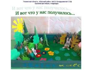 Тюменская область Абатский район МАОУ Болдыревская СОШ Креатив-фестиваль «Над