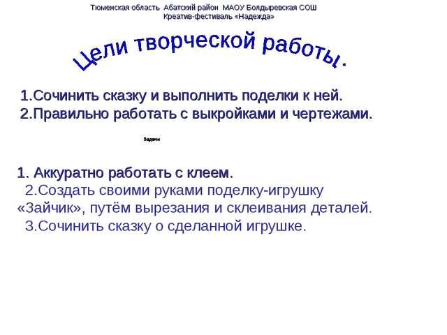 Тюменская область Абатский район МАОУ Болдыревская СОШ Креатив-фестиваль «Над...