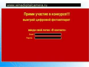 www.winadigitalcamera.ru Прими участие в конкурсе!!! выиграй цифровой фотоапп