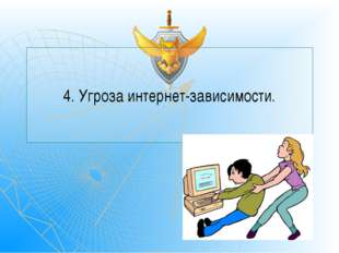 4. Угроза интернет-зависимости.