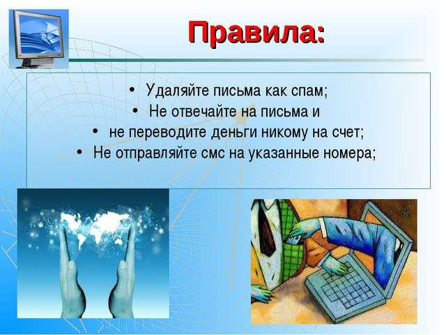 Правила: Удаляйте письма как спам; Не отвечайте на письма и не переводите ден...