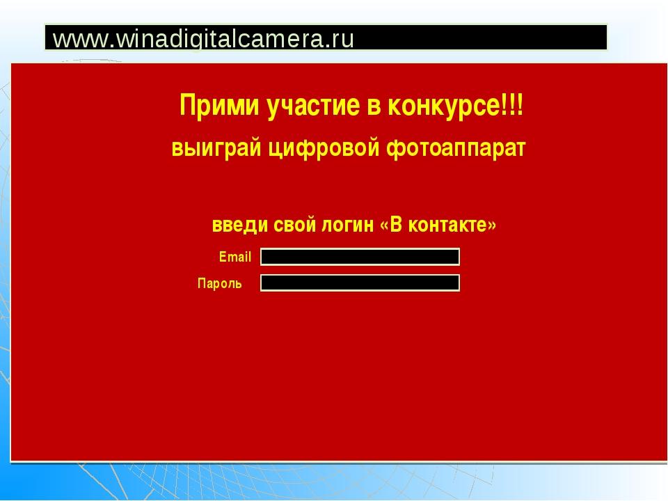 www.winadigitalcamera.ru Прими участие в конкурсе!!! выиграй цифровой фотоапп...