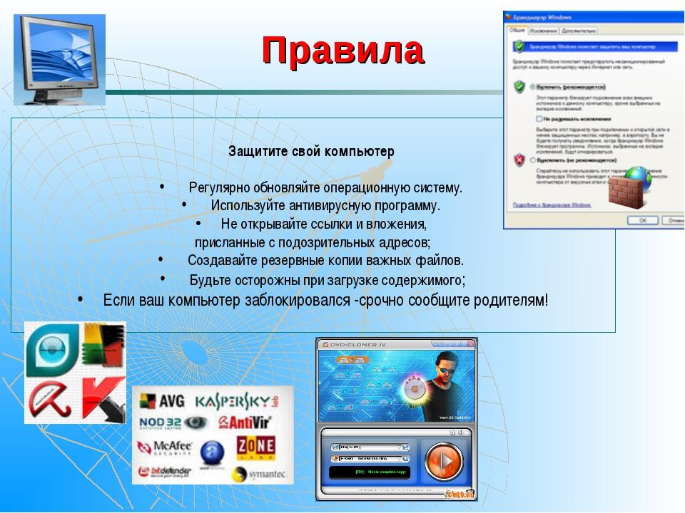 Защитите свой компьютер Регулярно обновляйте операционную систему. Использ...