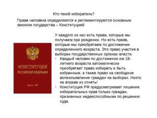 Права человека определяются и регламентируются основным законом государства –