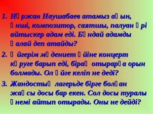 Нұржан Наушабаев атамыз ақын, әнші, композитор, саятшы, палуан әрі айтыскер