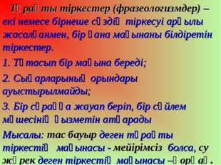 Тұрақты тіркестер (фразеологизмдер) – екі немесе бірнеше сөздің тіркесуі арқ