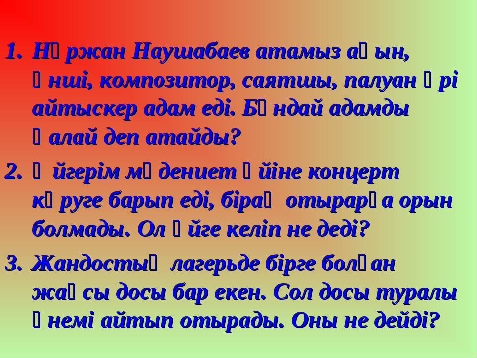 Нұржан Наушабаев атамыз ақын, әнші, композитор, саятшы, палуан әрі айтыскер...