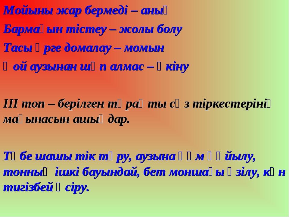 Мойыны жар бермеді – анық Бармағын тістеу – жолы болу Тасы өрге домалау – мом...