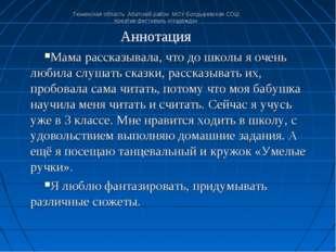 Тюменская область Абатский район МОУ Болдыревская СОШ Креатив-фестиваль «Наде