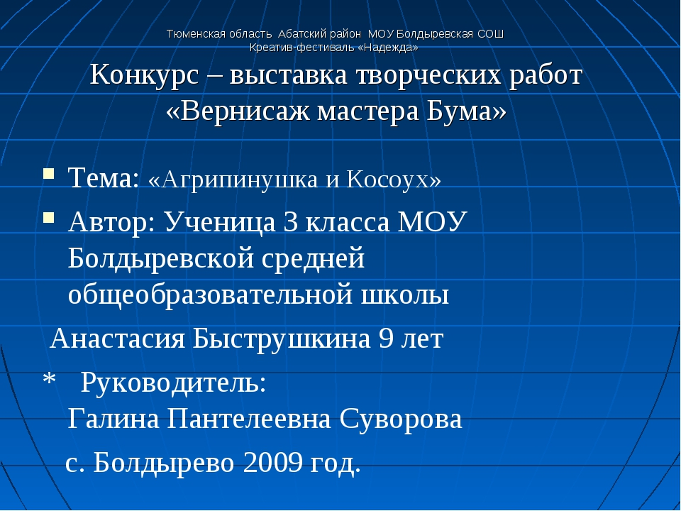 Тюменская область Абатский район МОУ Болдыревская СОШ Креатив-фестиваль «Наде...