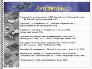 Семакин И.Г и др. Информатика и ИКТ. Базовый курс. Учебник для 8 класса. М