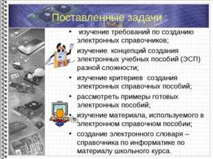 Поставленные задачи : изучение требований по созданию электронных справочник