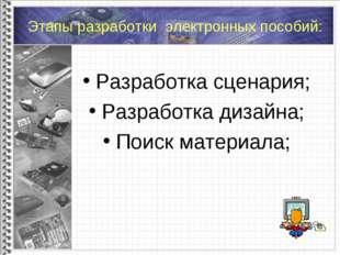 Этапы разработки электронных пособий: Разработка сценария; Разработка дизайн