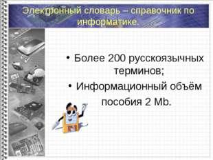 Электронный словарь – справочник по информатике. Более 200 русскоязычных терм