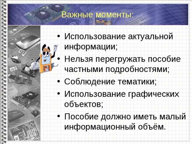 Важные моменты: Использование актуальной информации; Нельзя перегружать пособ...