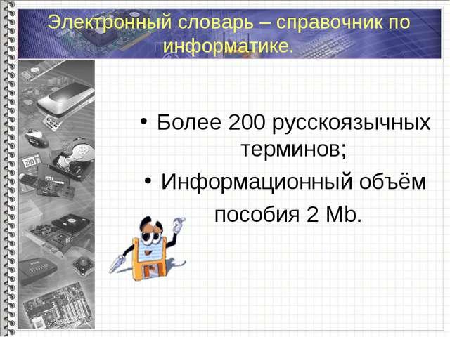 Электронный словарь – справочник по информатике. Более 200 русскоязычных терм...