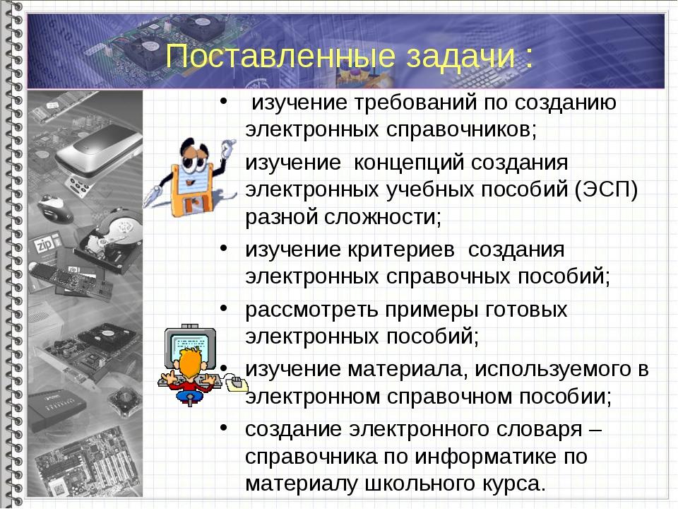 Поставленные задачи : изучение требований по созданию электронных справочник...