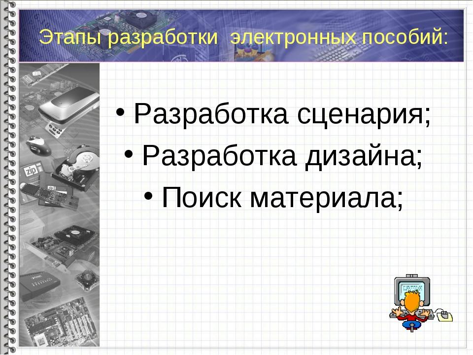 Этапы разработки электронных пособий: Разработка сценария; Разработка дизайн...