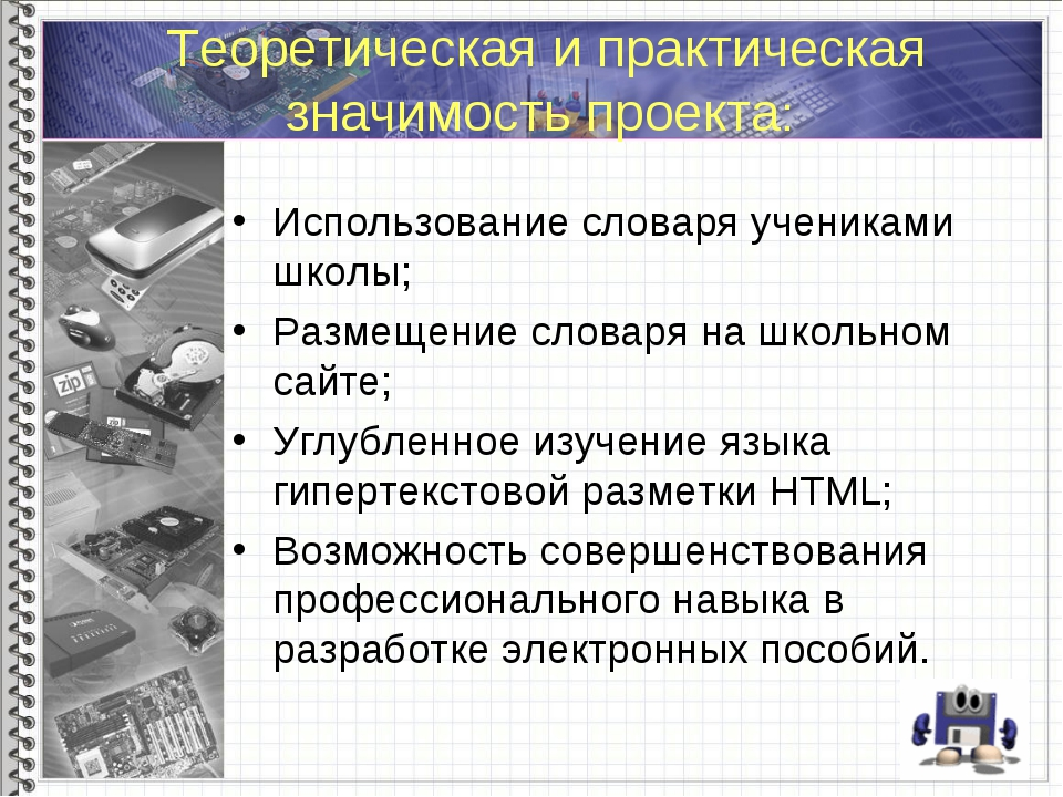 Теоретическая и практическая значимость проекта: Использование словаря учени...