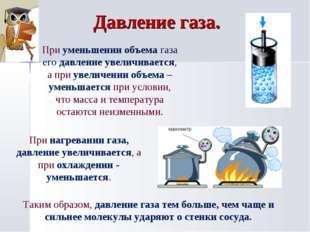 Давление газа. При уменьшении объема газа его давление увеличивается, а при