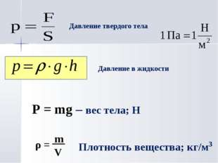 Давление твердого тела Давление в жидкости P = mg – вес тела; Н m V ρ = Плотн