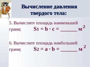 Вычисление давления твердого тела: 5. Вычислите площадь наименьшей грани; S1