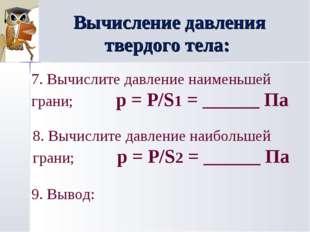 Вычисление давления твердого тела: 7. Вычислите давление наименьшей грани; p