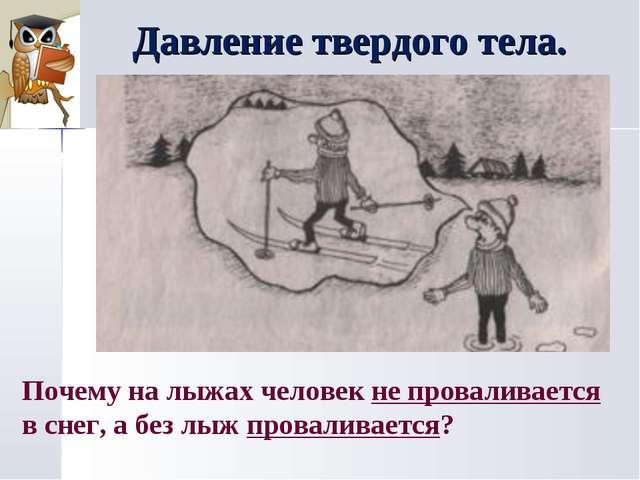 Давление твердого тела. Почему на лыжах человек не проваливается в снег, а бе...