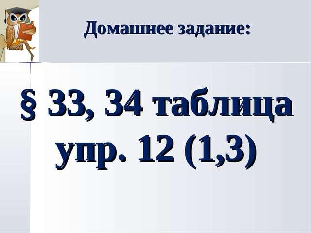 Домашнее задание: § 33, 34 таблица упр. 12 (1,3)