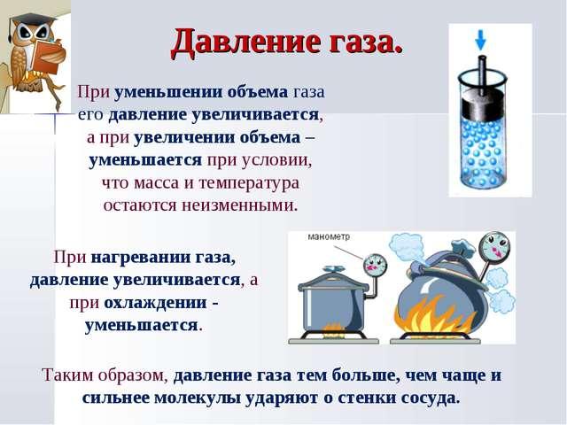 Давление газа. При уменьшении объема газа его давление увеличивается, а при...